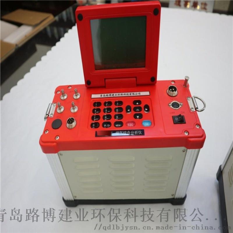 关注健康远离油烟LB-62系列综合烟气分析仪