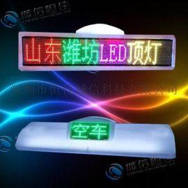 齐齐哈尔出租车LED显示屏 车载顶灯屏