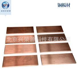 高纯电解铜板 T2红铜板厂家 TU红铜板 銅板材