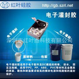 透明的硅胶,电子灌封硅胶