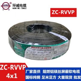 环威电缆 国标 ZC-RVVP4X1平方 4芯 阻燃 铝镁丝  信号电源线
