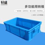轩盛,400-120窄周转箱,养鱼胶箱,塑料中转箱