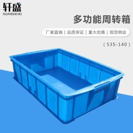 轩盛,535-140周转箱,物流运输蔬果箱,养鱼箱