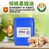 供應優質天然植物油 核桃油 化妝品用 基礎油 核桃仁油