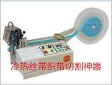 供應全自動微電腦熱切機冷熱一體裁切機切絲帶織帶熱封口高效