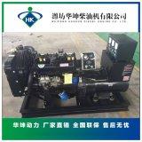 十年大厂供应潍坊小功率20kw柴油发电机组质量可靠油耗低全国联保
