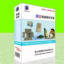 佛山瓦楞纸箱价格计算软件,佛山朗捷报价管理系统