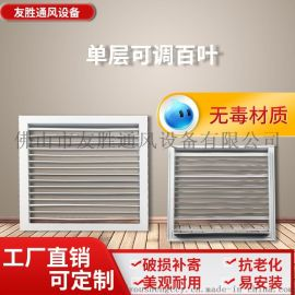 厂家批发单层可调送风口铝合金出风口百叶透气窗