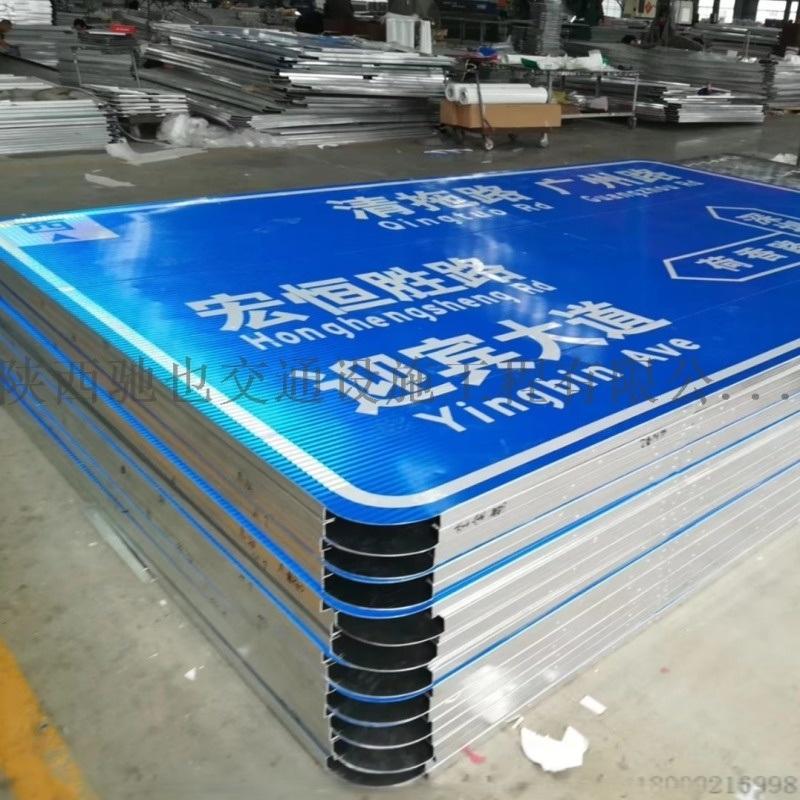 交通道路标志牌圆牌三角牌陕西驰也厂家生产直销