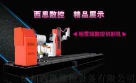 便携式数控相贯线切割机 切管机数控 钢管切割机