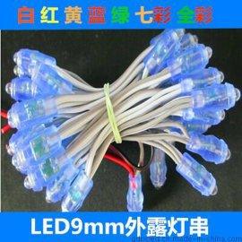 深圳厂家 led灯串 F5-9mm外露灯5V穿孔灯串 灯带 广告发光字灯 模组块