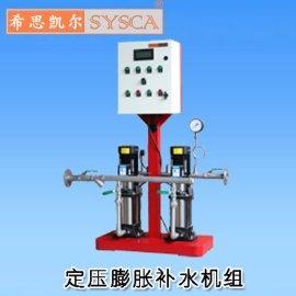 希思凯尔定压膨胀补水机 组囊式气压罐  定压补水设备