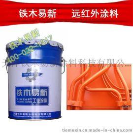 金属电热管远红外辐射涂料 600度铁红远红外涂料节省能耗环保涂料