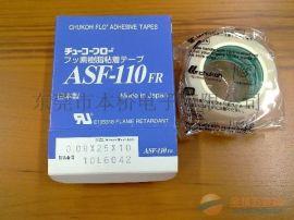 中兴化成 ASF-110 FR 铁氟龙高温胶带