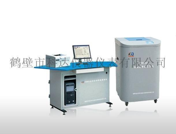 KDHW-800A全自動製冷一體化量熱儀