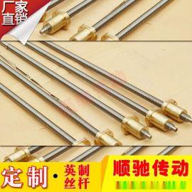 加工英制丝杆    消除间隙梯形丝杆     定制丝杠