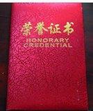 西安榮譽證書批發 西安榮譽證訂做 西安證書批發