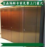 公共廁所隔板 深圳廠家直銷 金屬蜂窩板