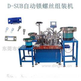 供应高品质D-SUB自动锁螺丝组装机深圳电脑连接器自动化设备