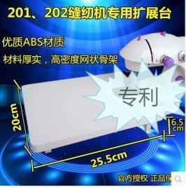 扩展台《缝纫机201.202》