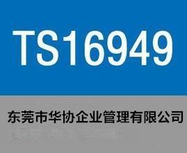 TS16949汽车质量管理体系认证咨询