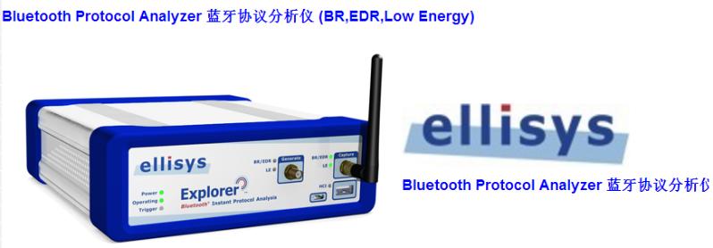 藍牙協議分析儀 Ellisys BEX400 Bluetooth Protocol Analyzer 藍牙5.0/4.2/4.0/BR,EDR/BLE