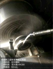 【模具钢淬火后专用机床刀具】济南济宁地区模具钢CR12MOV淬火硬度HRC62刀具解决方案具体案例