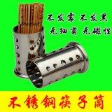 不锈钢筷子筒 不锈钢筷子笼 10元模式筷子筒 筷子筒 圆形