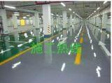 沧州环氧耐磨地坪广泛应用在企业车间18032860896