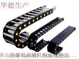 华德增强尼龙系列工程拖链/穿线拖链/坦克链