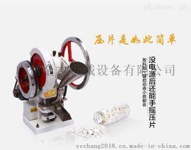 小型电动压片机,粉末压片机,中药单冲压片机