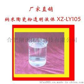 纳米陶瓷粉透明液体