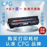 CPG通用硒鼓 HP 388A硒鼓 88A硒鼓