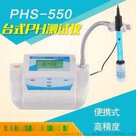 专用实验室酸度计 台式高精度PH计 水质酸碱度值分析仪器PHS-550
