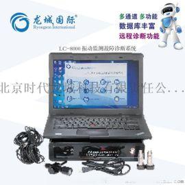 龙城国际LC-8000故障诊断分析仪 设备故障诊断