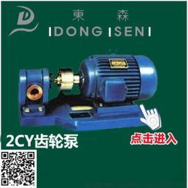 厂家直供2CY-3.3/0.33齿轮泵  柴油泵 喷射燃油泵
