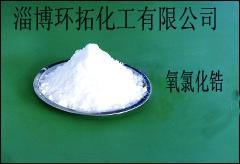 氧氯化锆   淄博环拓化工产   曙星牌   氯氧化锆