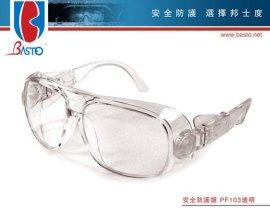 防冲击眼镜 (PF103)