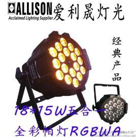 LED18*15W全彩帕灯/五合一全彩帕灯/染色灯/酒吧灯光