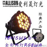 LED18*15W全綵帕燈/五合一全綵帕燈/染色燈/酒吧燈光