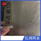 专业生产316不锈钢网 不锈钢筛网 不锈钢过滤网