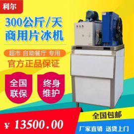 利尔片冰机商用300公斤 超市海鲜火锅店专用片冰制冰机