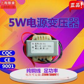 敏豪5W/VA纯铜线足功率电压定制