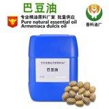 供应巴豆油 天然巴豆油 98% 植物香精香料巴豆油 巴豆单方精油oem