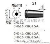CHK-6.0 夹头