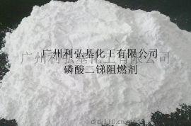 替代三氧化二锑阻燃剂