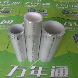 鞍山万年通铝合金衬塑PE-RT复合管管材管件