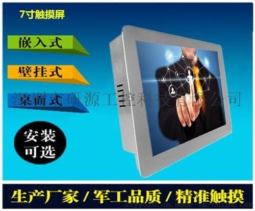 7寸触摸工业平板电脑品牌研源工控