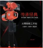 电动葫芦/小吊机/起重机 运行式环链 HHXG-AM 3T 双鸟