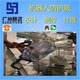 机器人隔热防护服_喷涂机器人防护服布料